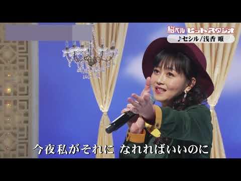 浅香唯 セシル(2019年11月)