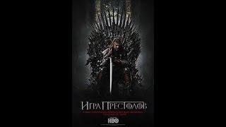 Игра престолов 1 сезон трейлер