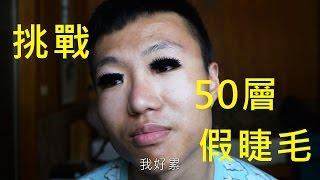 挑戰50層假睫毛!!!時尚的潮流