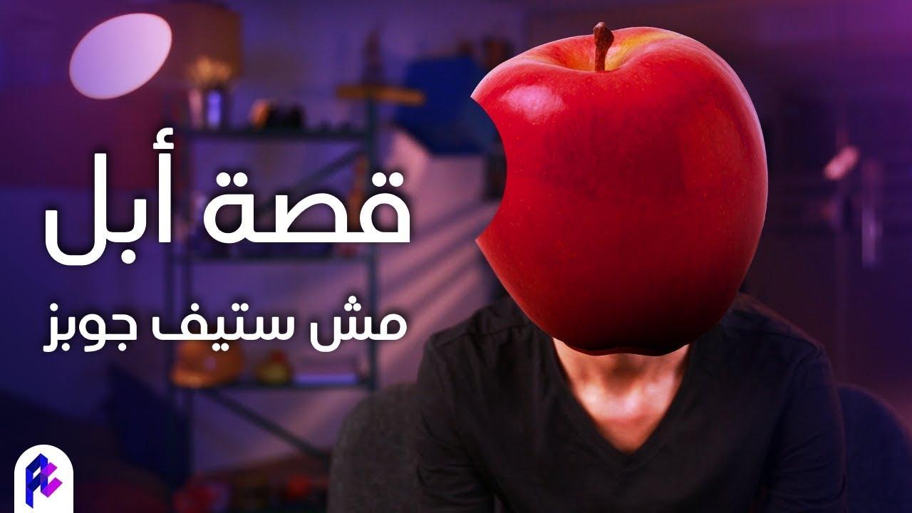 قصة نجاح ابل apple الجزء 1