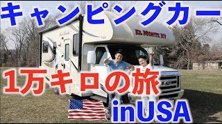【042】遂に始動!!アメリカ横断スタート!!(アメリカ5日目)