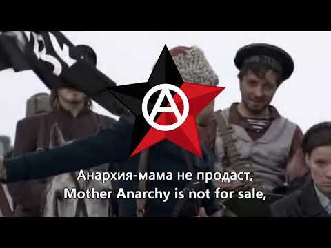 """""""Mother Anarchy Loves Her Sons"""" (Rock Version) - Ukrainian Anarchist Song"""