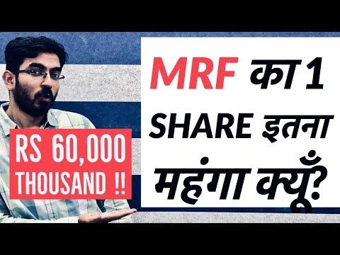 सस्ते Share कैसे पहचानें ? MRF क्यूँ है इतना महंगा? Stock Market Tutorial For Beginners