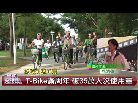 106.08.07 府城歡樂遊 T-Bike滿週歲了