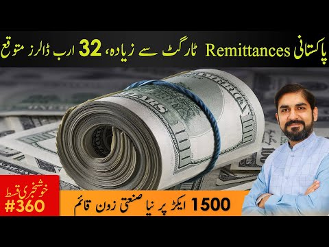 $32 Billion Pak Remittances in FY22 & New Industrial Park in 1500 Acre