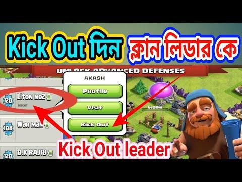 ক্লান লিডার কে  Kick Out করে দিন|| Kick Out Clan  Leader| Leader কে Kick Out করা সম্ভব?#air Bdking