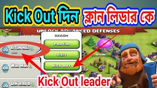 ক্লান লিডার কে  Kick Out করে দিন|| Kick Out Clan  Leader| Leader কে Kick Out করা সম্ভব?#air bdking
