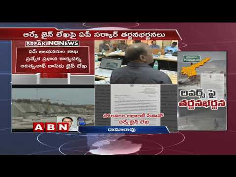AP Government in confusion over PPA Letter on Reverse Tendering | ABN Telugu