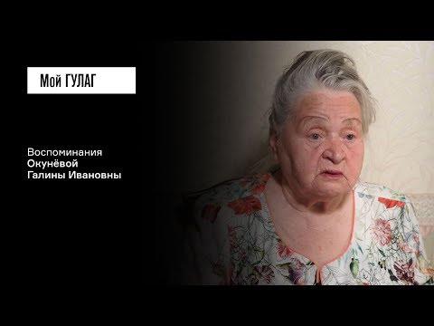 Окунёва Г.И.: «Всё отобрали и на другой день на улице продавали их вещи» | фильм #127 МОЙ ГУЛАГ