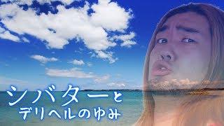 シバターとデリ〇ルのゆみ thumbnail