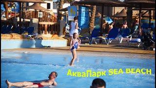 День 1 Египет Шарм Эль шейх Знакомство с отелем SEA BEACH В поисках аквапарка
