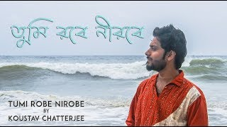 Tumi Robe Nirobe | Koustav Chatterjee | Rabindra Sangeet