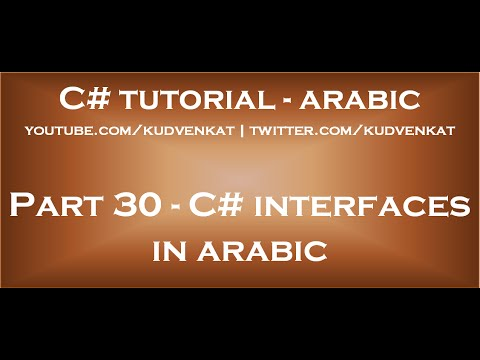 C# interfaces in arabic