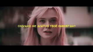 Найтивыход - Милые кости (клип с текстом)