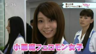 2013/08/07 BBT 富山テレビ『Youドキッ!たいむ』 ショムニ2013 小島...