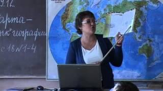 Кошелева Л.В. Урок географии в 6 классе