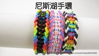 尼斯湖手環 Loch Ness Monster Bracelet:Monster Tail -  彩虹編織器中文教學 Rainbow Loom Chinese Tutorial