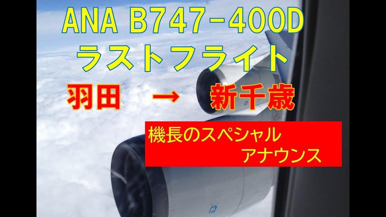 YUI_ANA B747-400 新千歳空港行きラストフライト キャプテンアナウンス ...