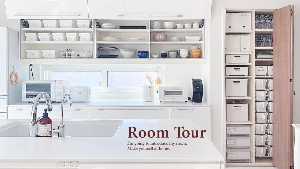 【ルームツアー】収納上手なシンプリストさんのお家の収納すべて公開|100均・ニトリでシンプルでスッキリと快適な生活|家族暮らし|戸建て・マイホーム Japanese  room tour
