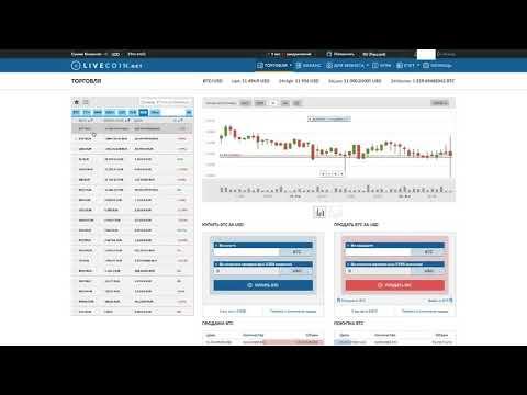 LIVECOIN - заработок купить дешевле продать дороже торговля  биржа криптовалют купля продажа