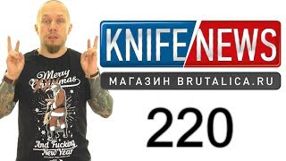 knife news 220