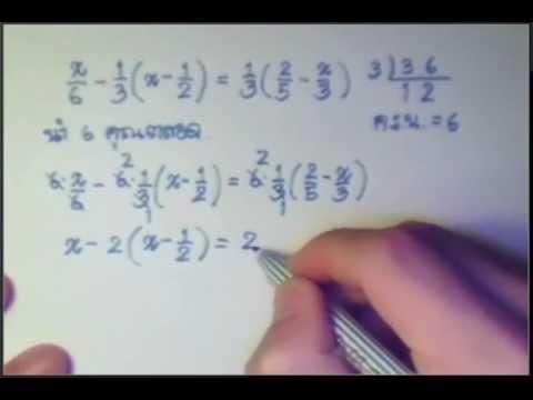 สมการเชิงเส้นตัวแปรเดียว