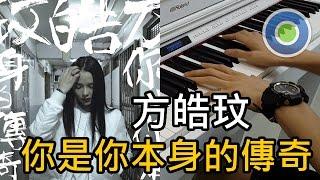 你是你本身的傳奇 鋼琴版 (主唱: 方皓玟)