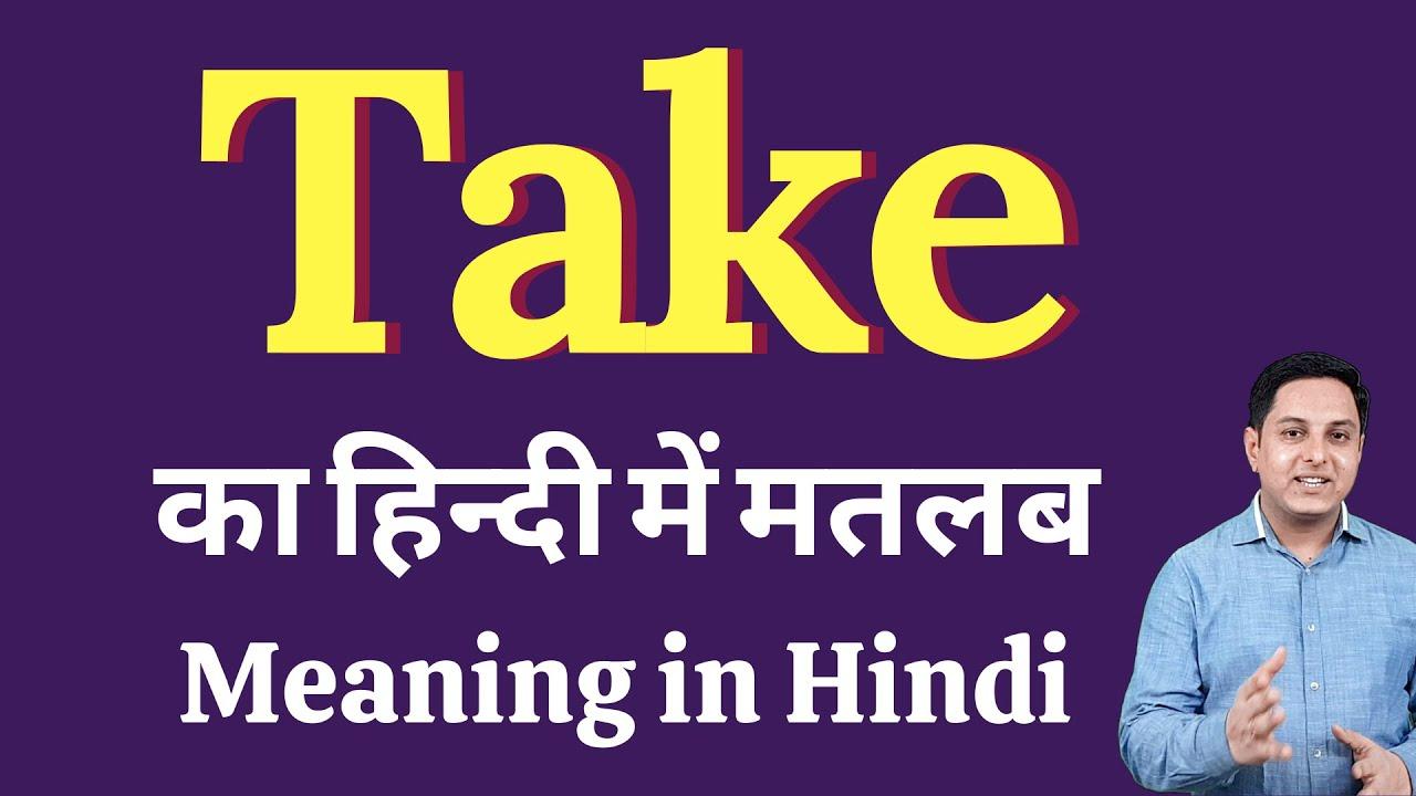 single taken meaning in hindi