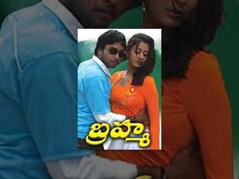 Brahma Full Length Telugu Movie || బ్రహ్మ సినిమా || Kiran Tej, Madhu Sarma