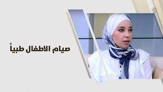 الدكتورة فداء الغرابلي - صيام الاطفال طبياً