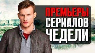 ПРЕМЬЕРЫ НЕДЕЛИ: Московские тайны 4, Девять жизней, Замок на песке, Подсудимый, В отражении тебя