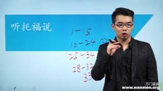 万门大学托福听力1 1 课程介绍