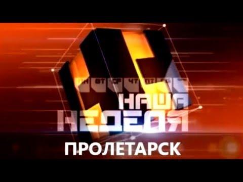 город Пролетарск: итоги недели - выпуск 26 - 2019