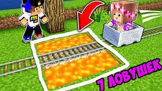 Майнкрафт но 7 СМЕШНЫХ ЛОВУШЕК ДЛЯ ТРОЛЛИНГА ДРУГА в Майнкрафте Троллинг Ловушка Minecraft