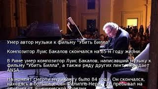 """Умер автор музыки к фильму """"Убить Билла"""""""