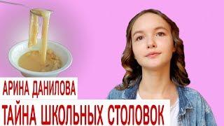 Арина Данилова - тайна школьных столовок! Школьные вопросы блогерам. Знайка TV