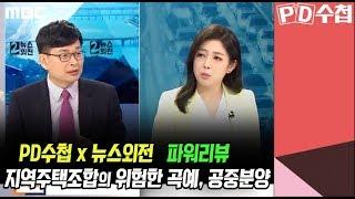 [PD수첩 x 뉴스외전] '지역주택조합의 위험한 곡예, 공중분양' 파워리뷰 (7월17일 수 방송)
