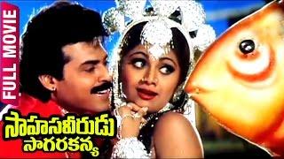 Sahasa Veerudu Sagara Kanya Telugu Full Movie | Venkatesh | Shilpa Shetty | Brahmanandam | Keeravani