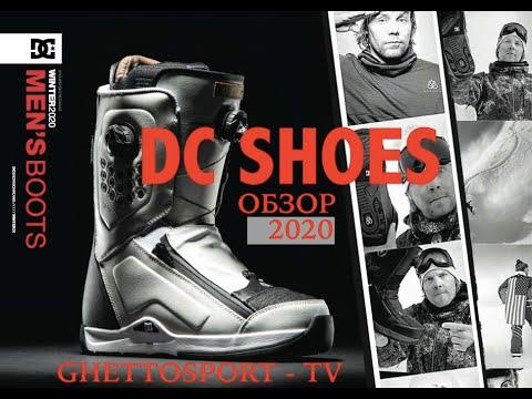DC Shoes 2020 Snowboard Collection - обзор и сравнение ключевых моделей сноуоборд ботинок.История DC