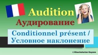 Урок#126: Аудирование - Audition. Conditionnel présent - Условное наклонение. Французский язык