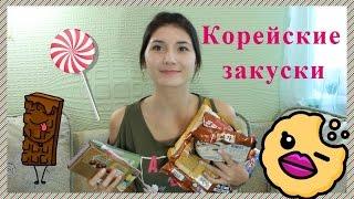 ТОП 10 корейских закусок (한국 과자 Korean snack)