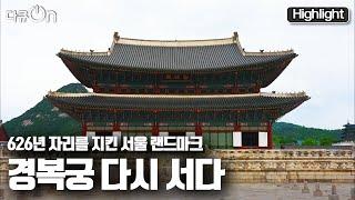 [다큐온] 복원 30년을 맞은 2021년! 조선의 첫 …