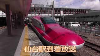秋田新幹線 こまち1号車内放送 東京→秋田