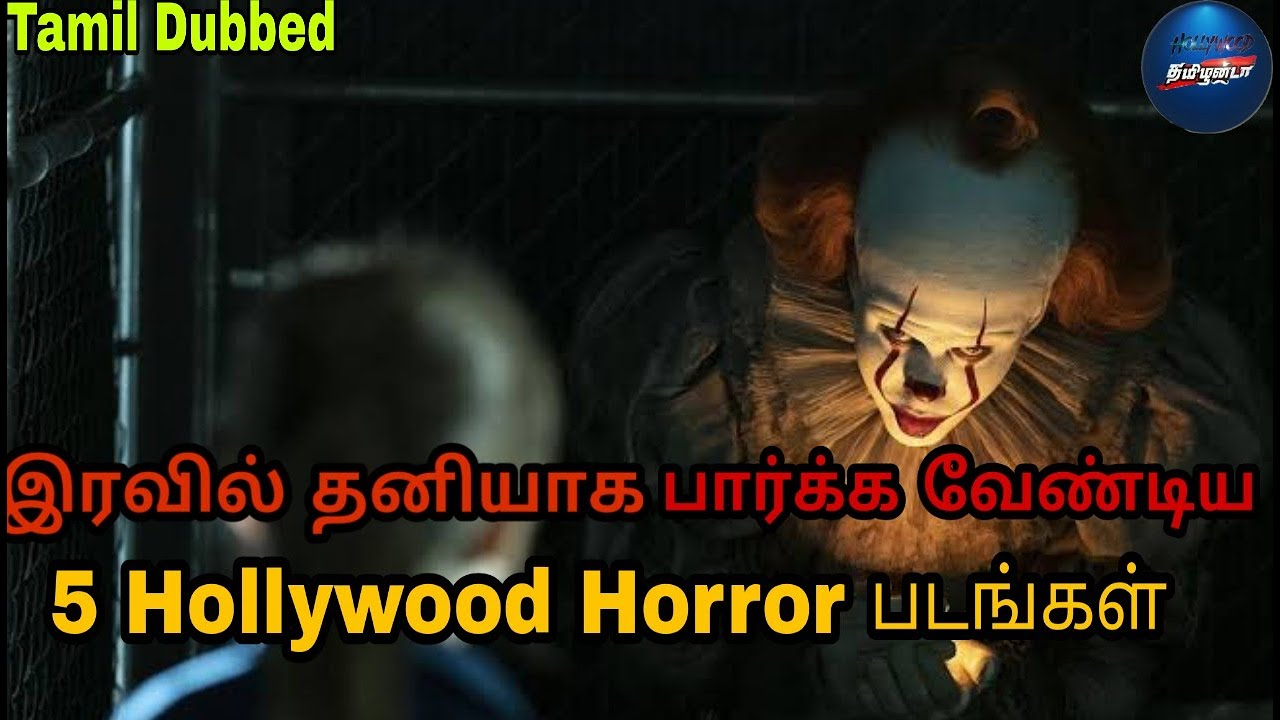 Download 5 Hollywood Horror Movies Must watch it Alone/Tamil Dubbed/Hollywood Thamizhanda