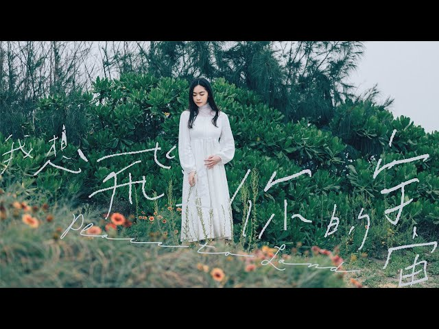 徐靖玟 ChingWen [ 我想飛進你的宇宙 Place to Land ] Official Music Video