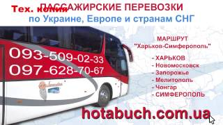 видео автобус в Харькове кирилловка