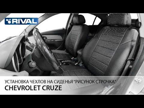 """Установка авточехлов на Chevrolet Cruze экокожа (""""рисунок строчка"""")."""