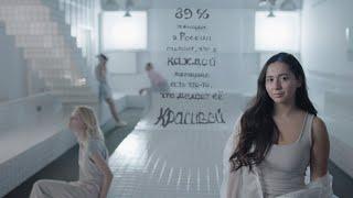 MANIZHA x DOVE - Манифест #ПокажитеНас