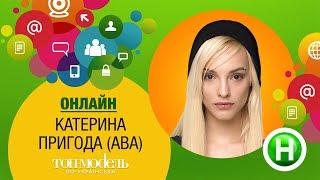 Онлайн-конференция с участницей реалити «Топ-модель по-украински» Катей (Авой) Пригодой