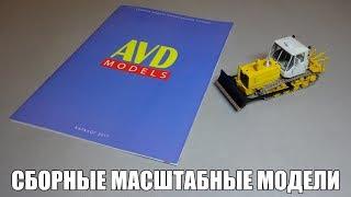 AVD Models | Сборные масштабные модели | Каталог продукции – видеообзор с комментарием